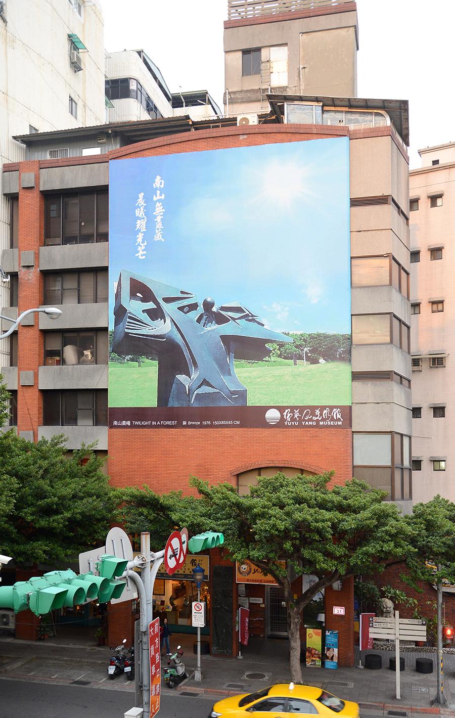 楊英風美術館