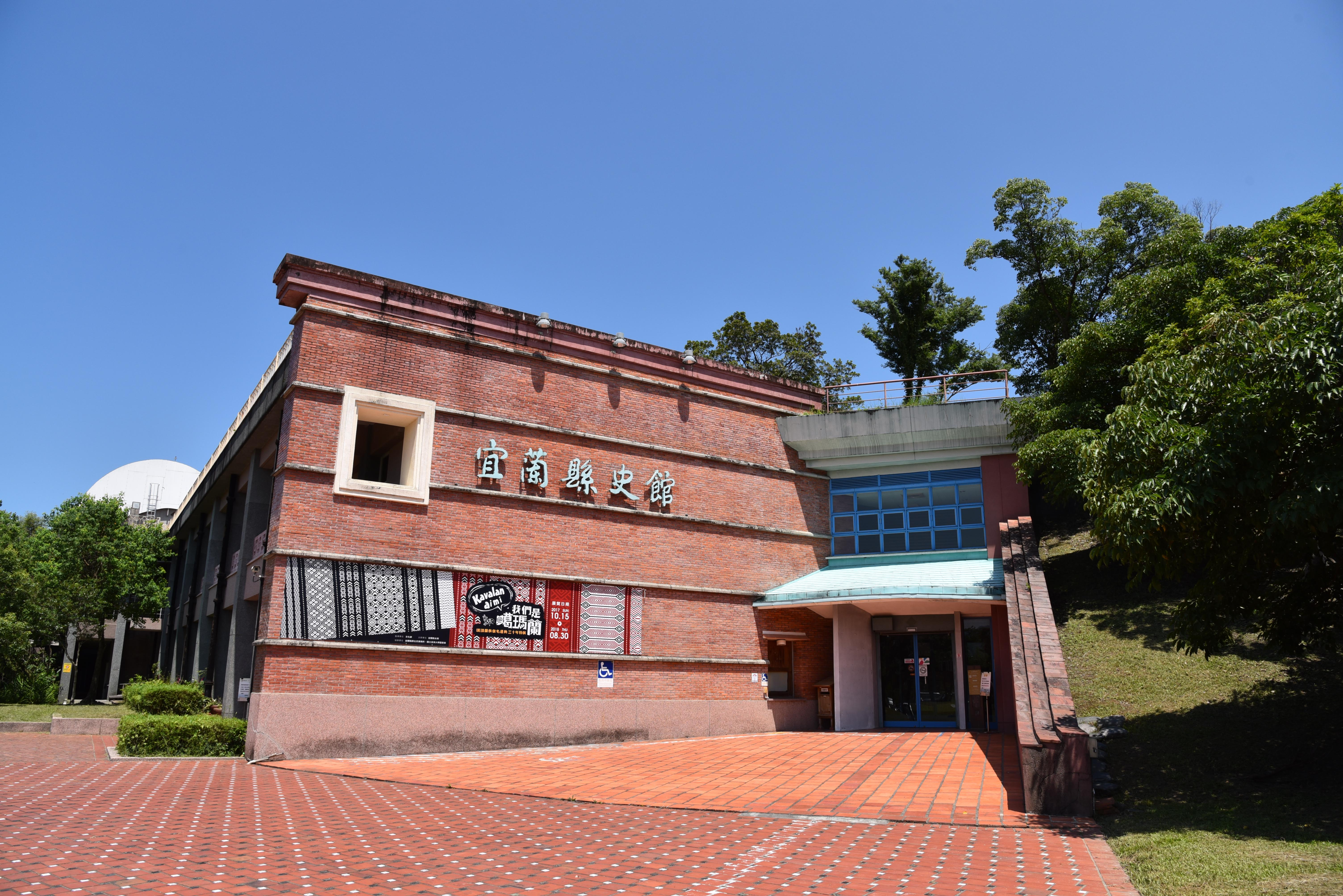 The Institute of Yilan County History