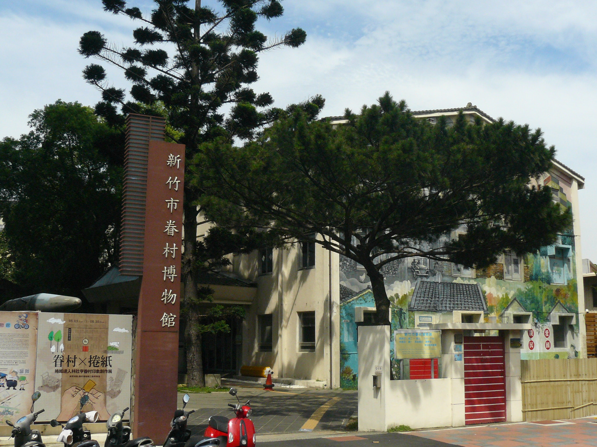 Hsinchu City  Military Dependents' Villages Museum