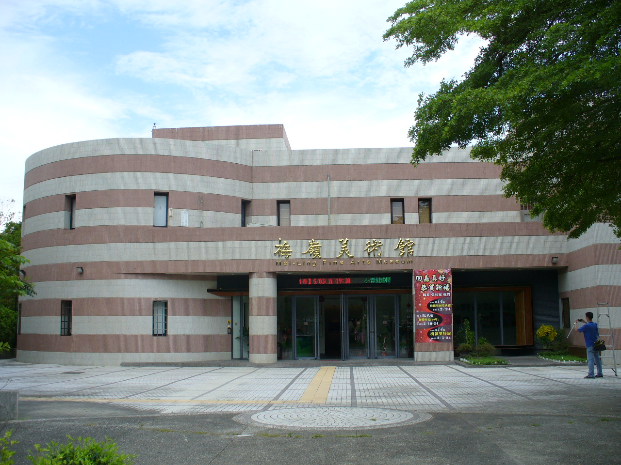 Meiling Fine Arts Museum