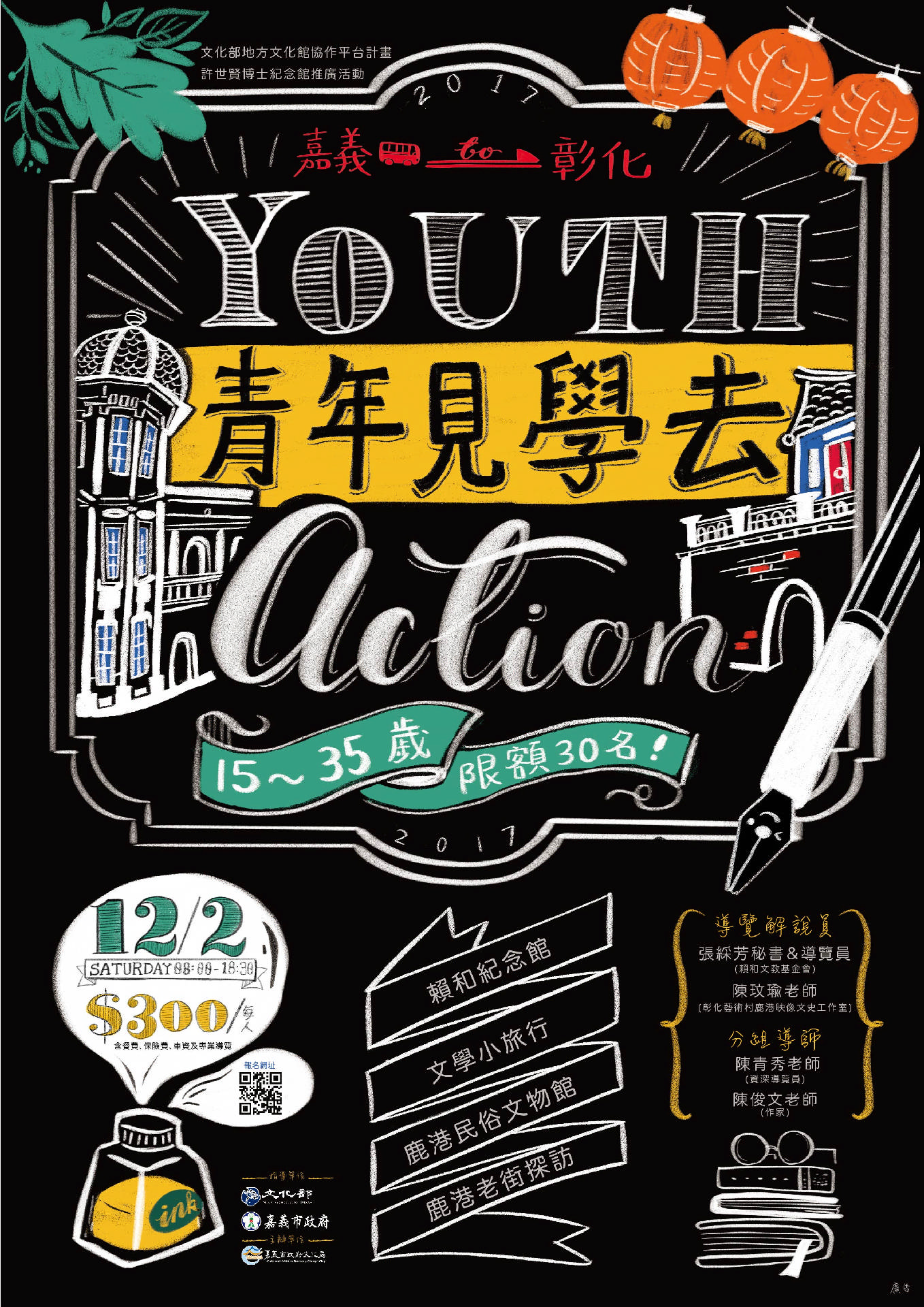 Youth Action 青年見學去